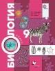 Биология 9 кл. Учебник